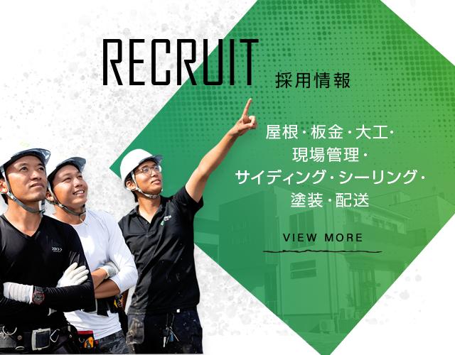 sp_recruit_bnr